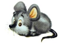 Загадка про мышку