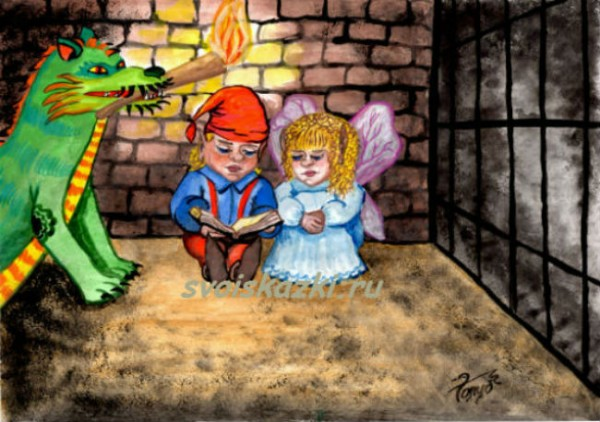 Эрик и Валька в подземелье