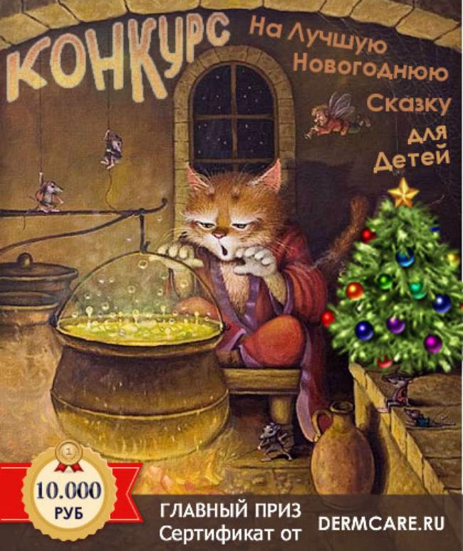 Конкурс Новогодней сказки
