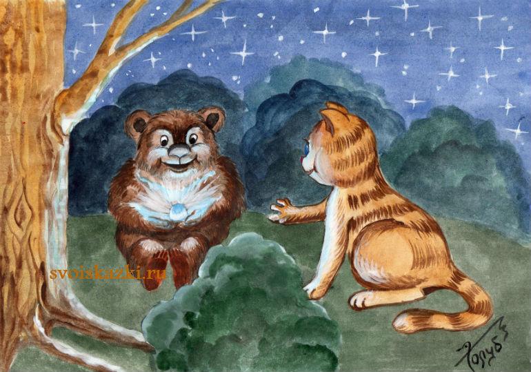 Кошка, медвежонок и волшебная звезда