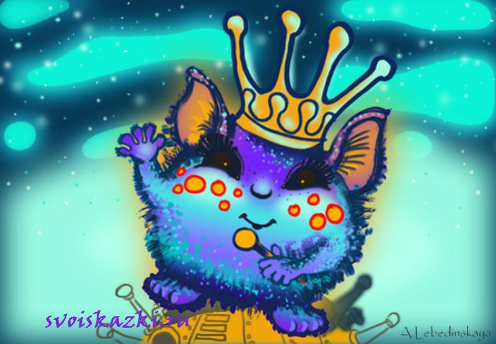 Фиолетовый пришелец