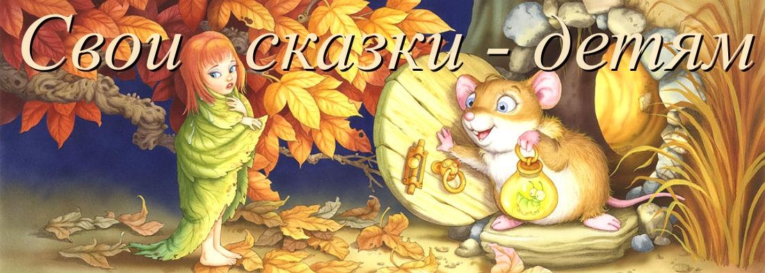 Любимые сказки из детства