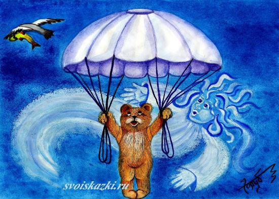 медвежонок и парашют